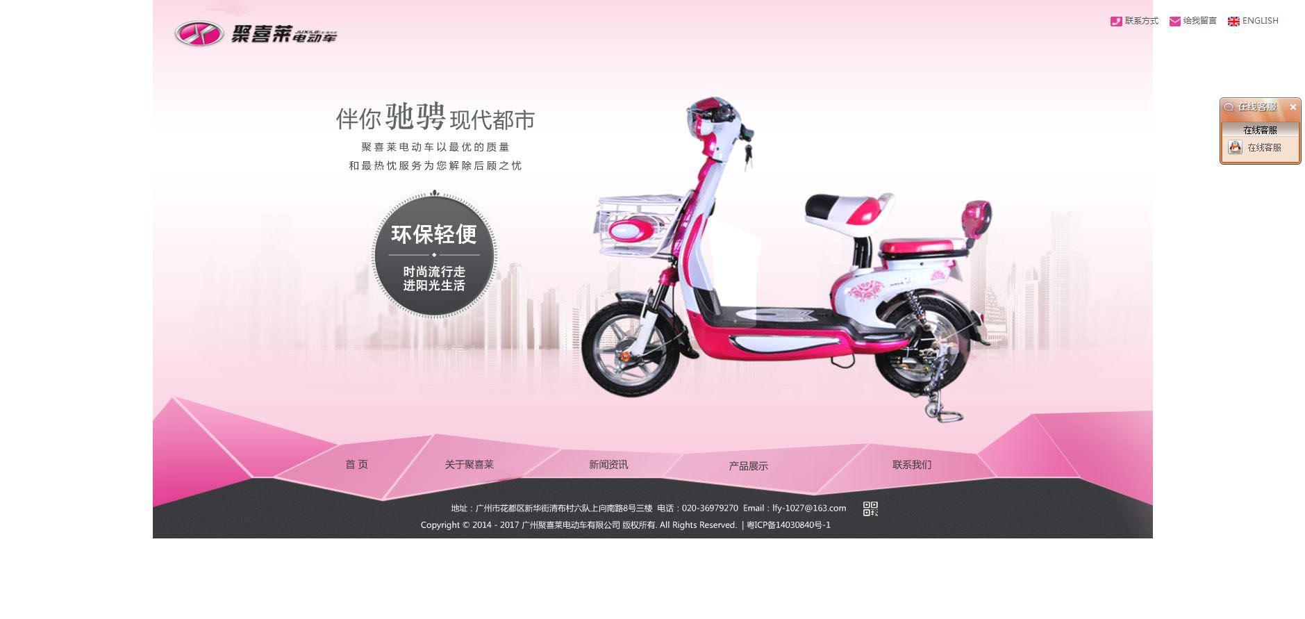 广州市聚喜莱车业有限公司