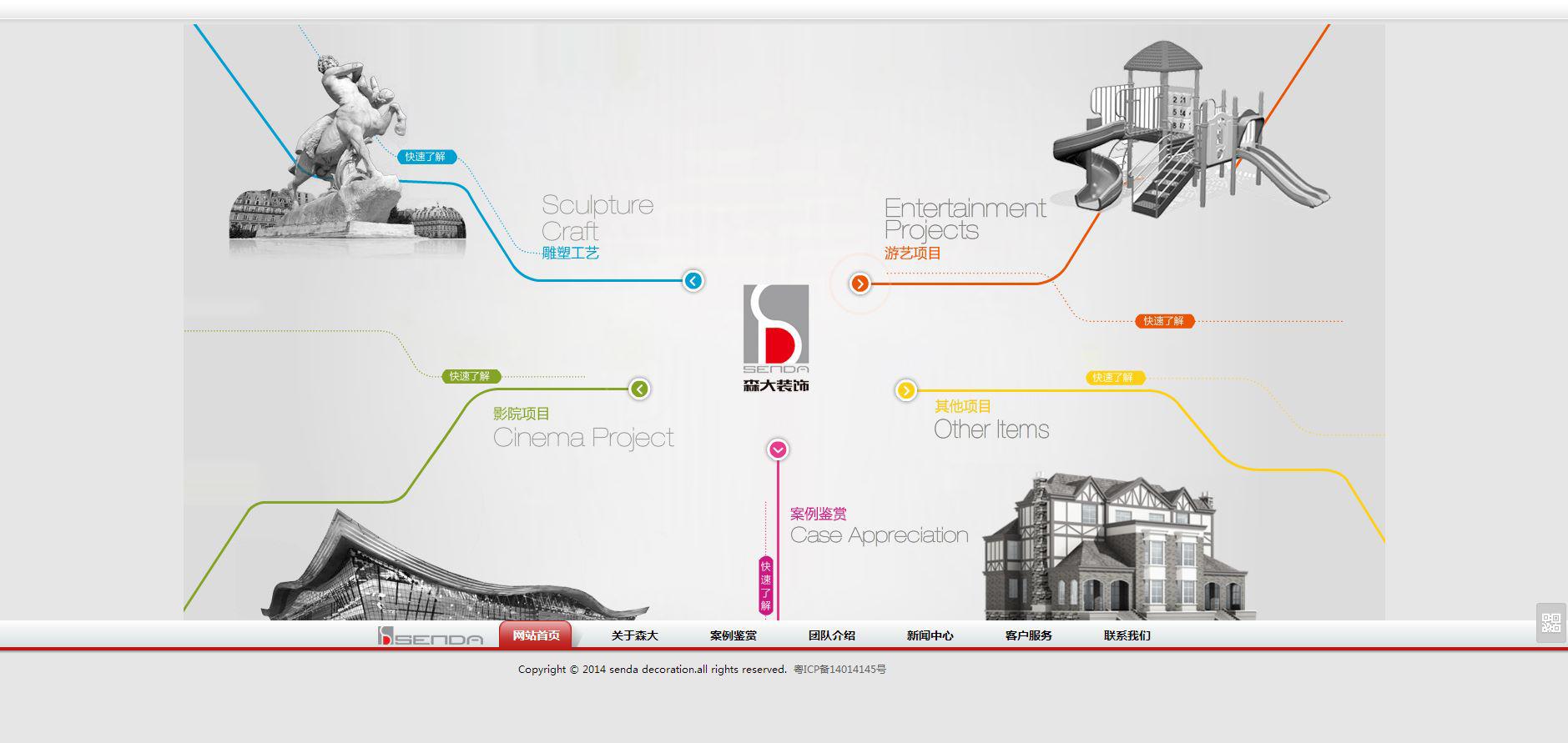 广州森大装饰工程有限公司