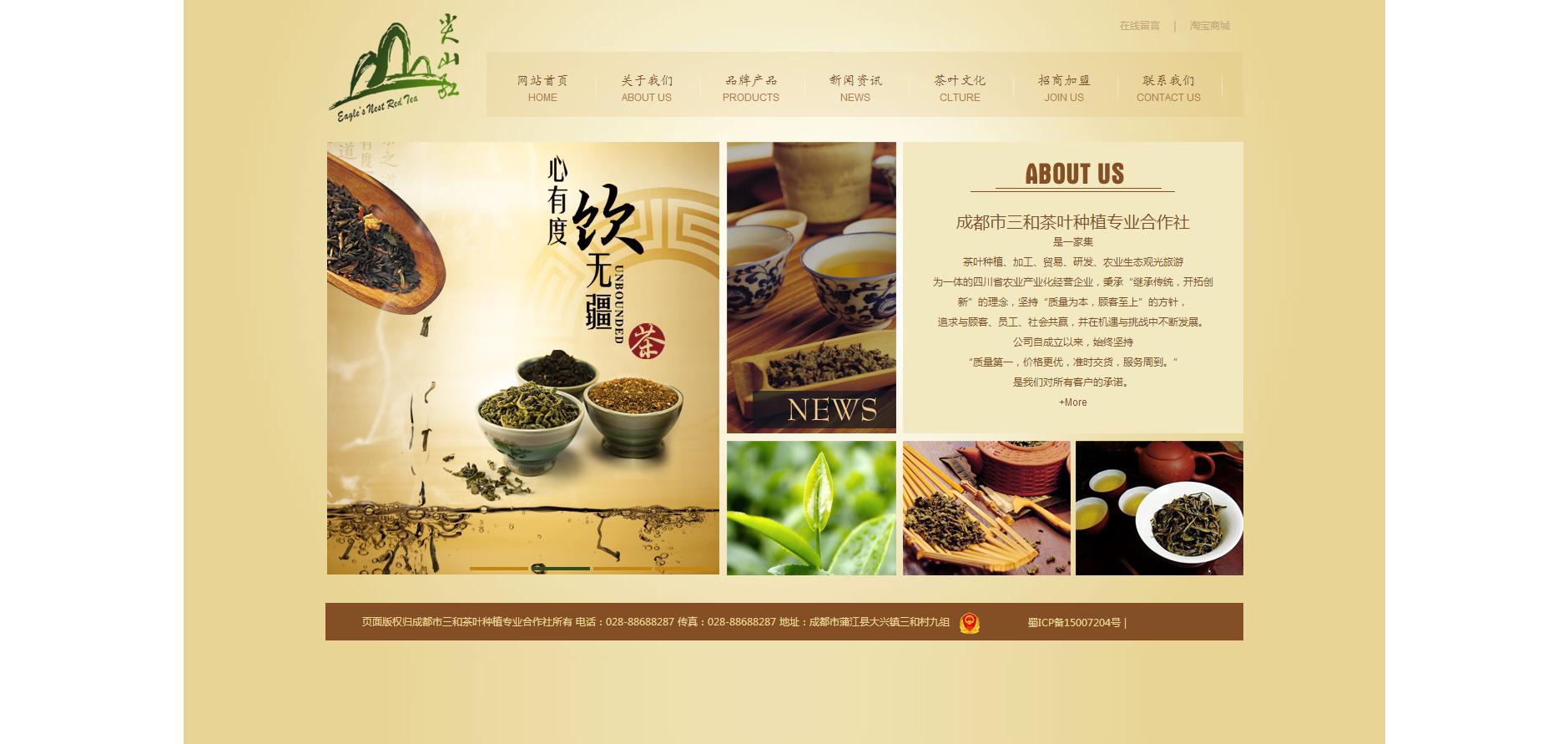 成都市三和茶叶种植专业合作社