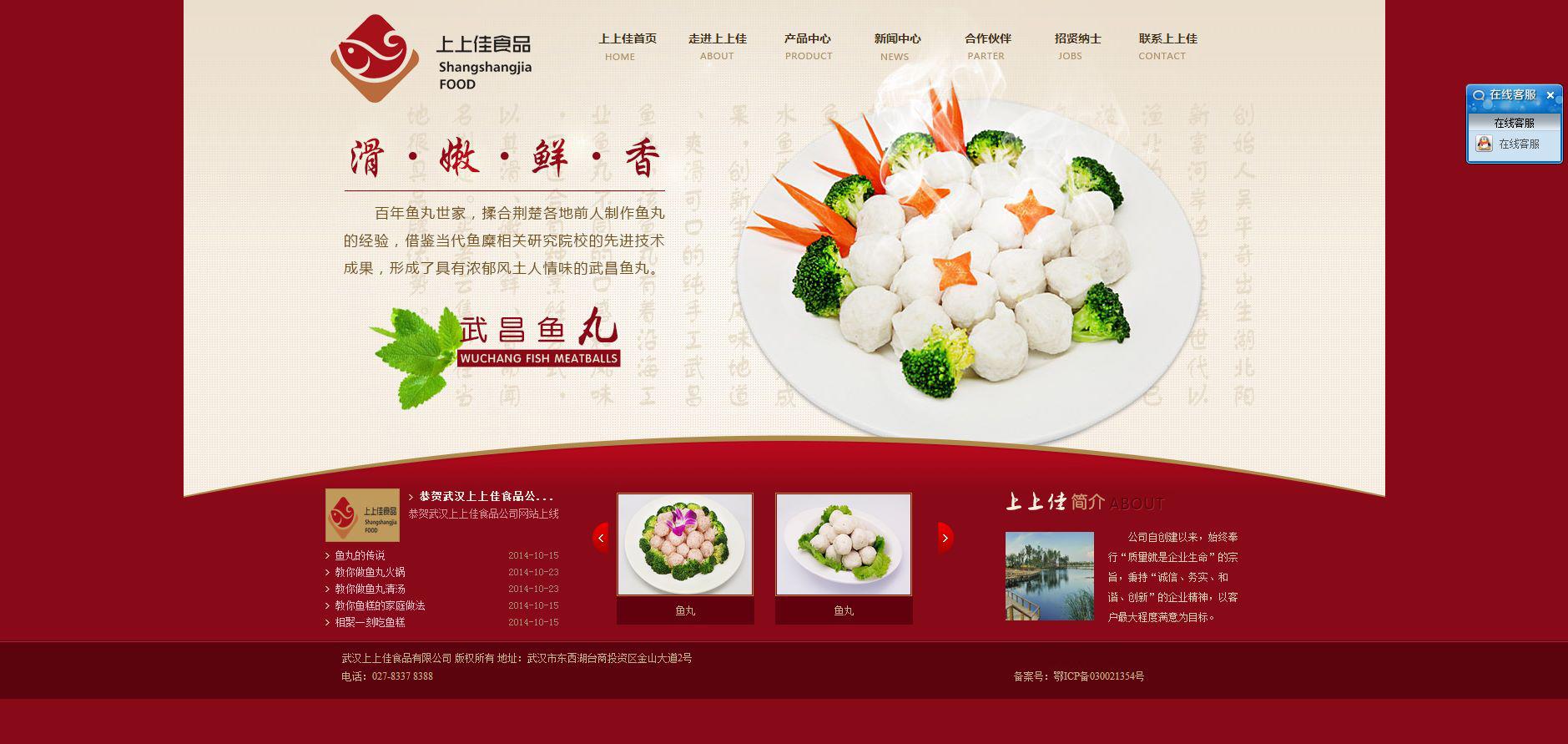 武汉上上佳食品有限公司