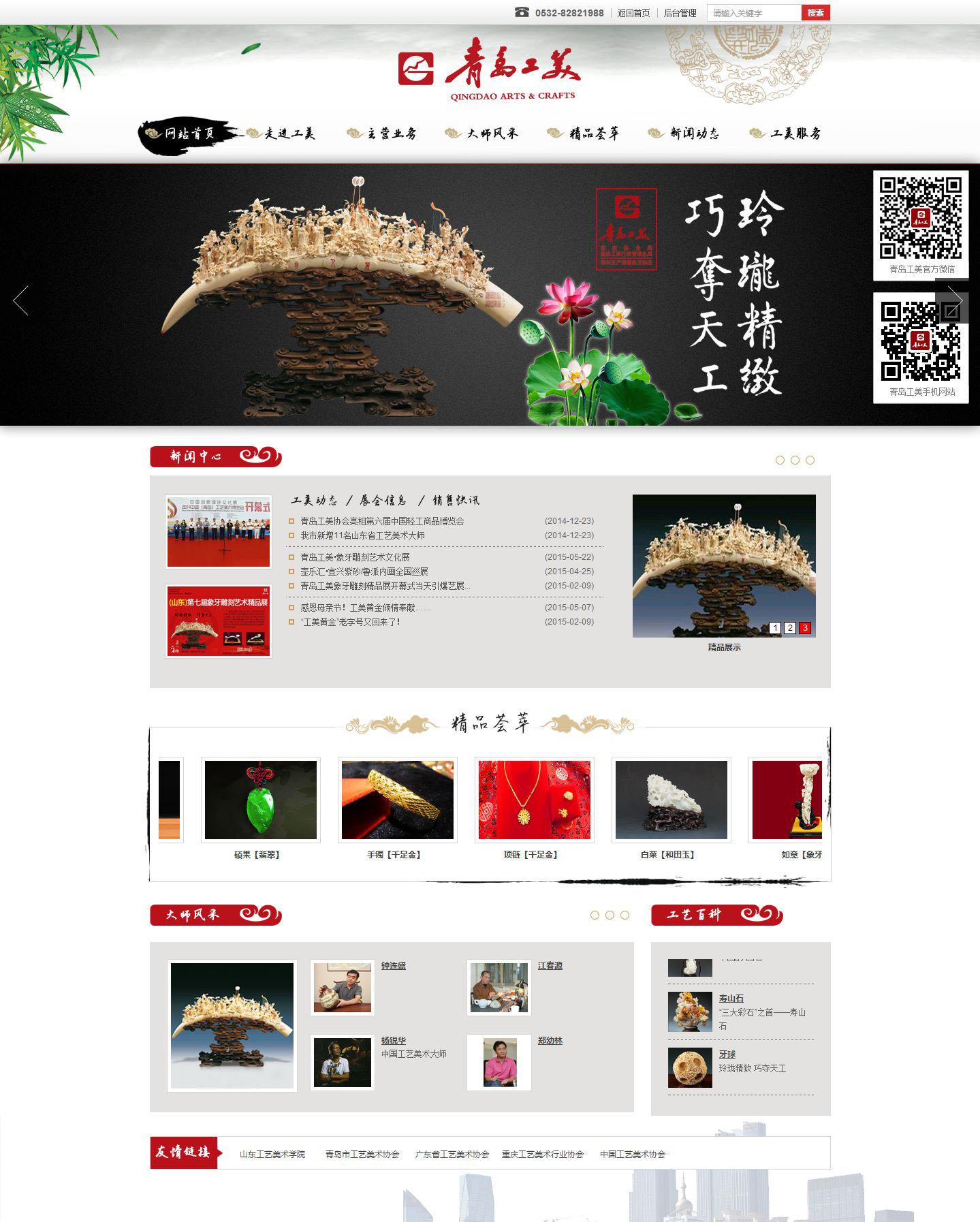 青岛工艺美术品有限责任公司