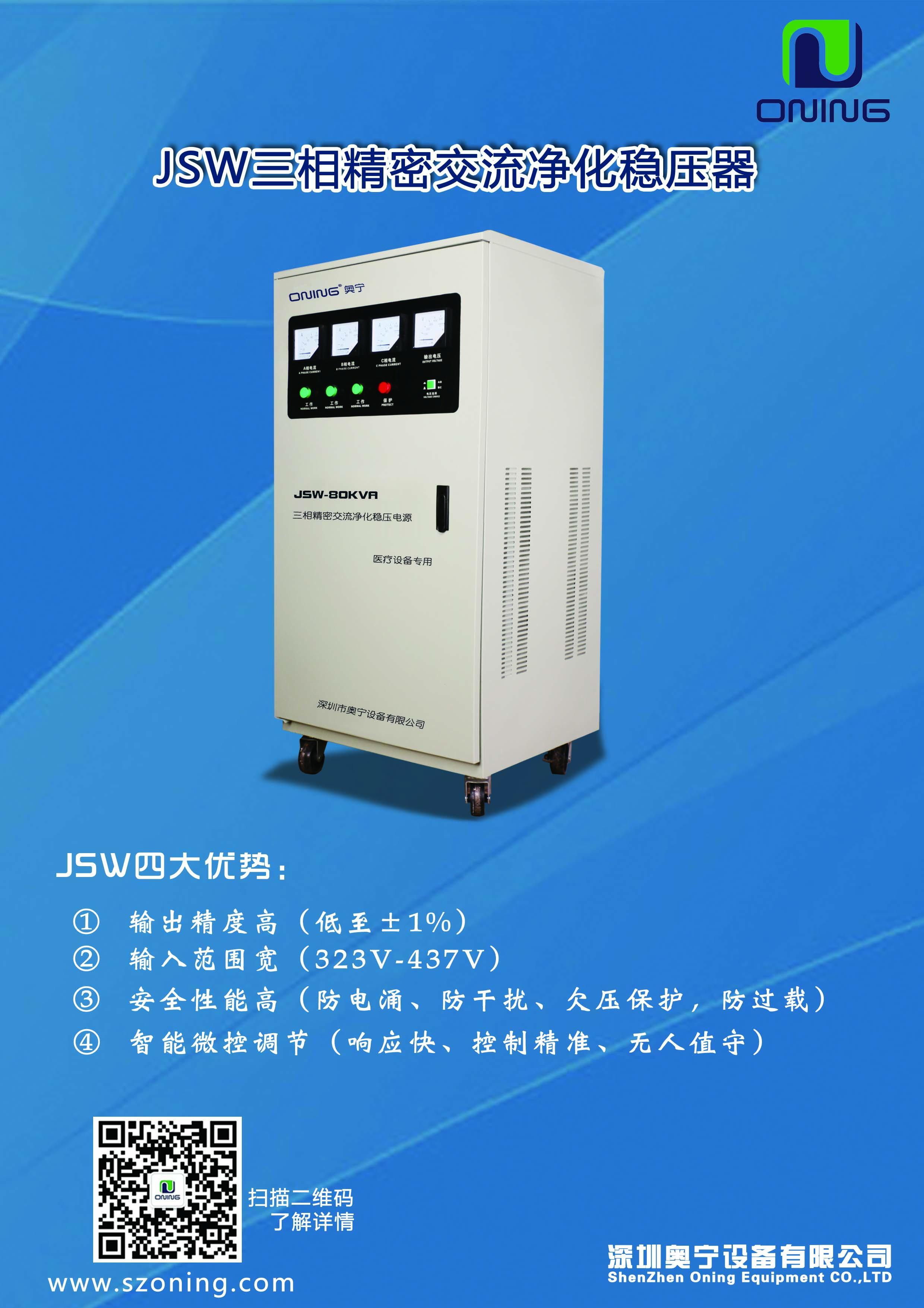 JSW三相精密凈化穩壓電源