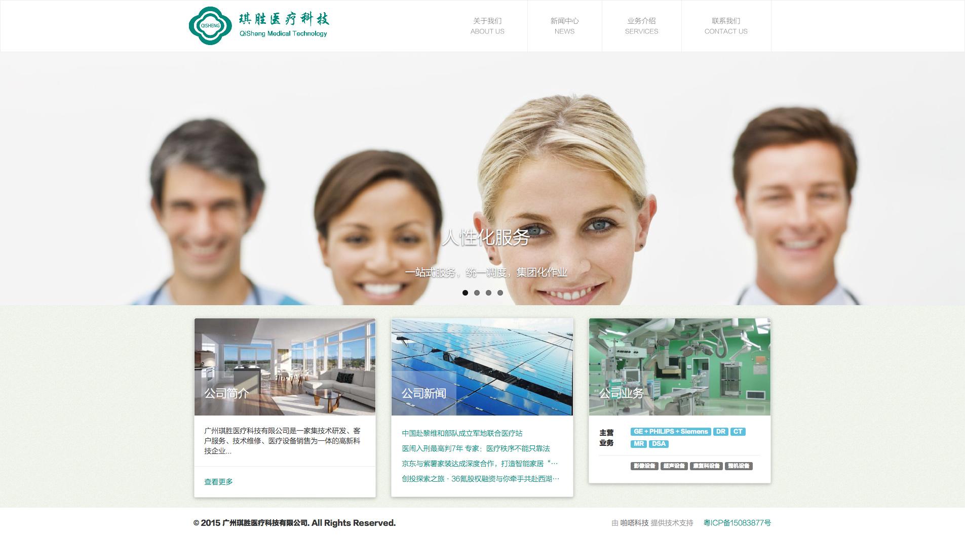 琪胜医疗科技企业网站