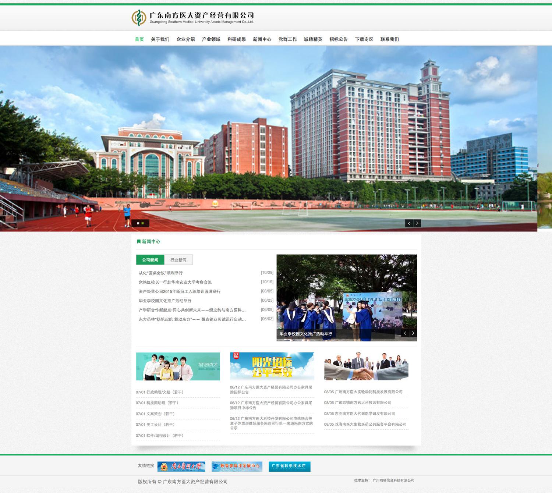 南方医大资产经营公司官网
