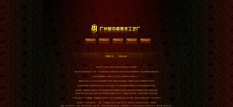 新中盛工艺厂网站