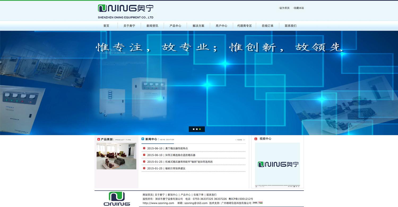 奥宁设备企业官网