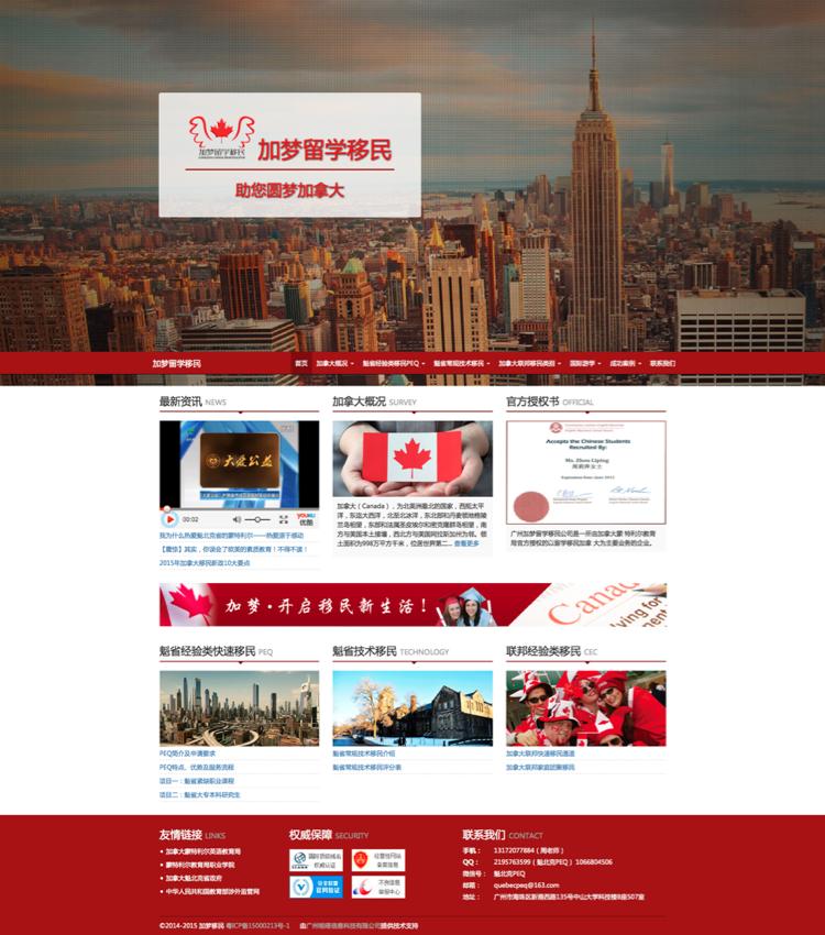 加梦教育信息咨询网站