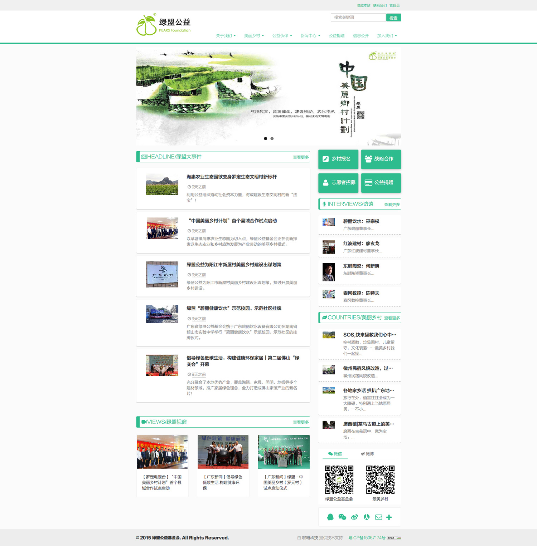 绿盟公益基金会网站